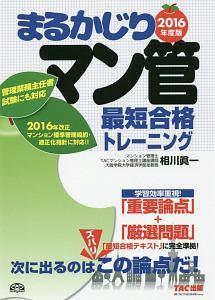 まるかじりマン管 最短合格トレーニング 2016