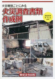 火災種別ごとにみる火災調査書類作成例