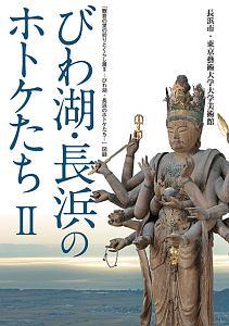 びわ湖・長浜のホトケたち (2)