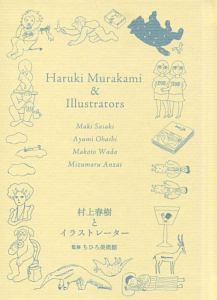 『村上春樹とイラストレーター』佐々木マキ