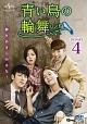 青い鳥の輪舞〈ロンド〉 DVD-SET4