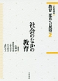 岩波講座 教育 変革への展望 社会のなかの教育 (2)