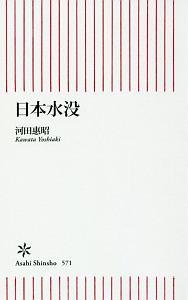 『日本水没』河田惠昭