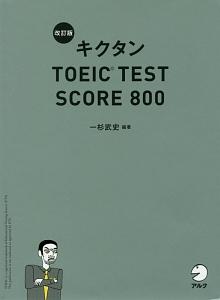 キクタン TOEIC Test Score 800<改訂版> CD-ROM付
