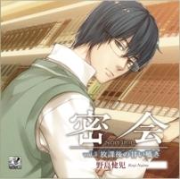 ネオロマンス『ドラマCD 密会-secret tryst-vol.3 ~放課後の甘い囁き~』
