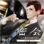 ドラマCD 密会-secret tryst-vol.4 ~契約は秘密の夜に~