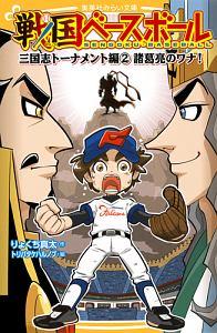 『戦国ベースボール 三国志トーナメント編2 諸葛亮のワナ!』トリバタケハルノブ