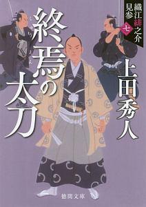終焉の太刀<新装版> 織江緋之介見参7