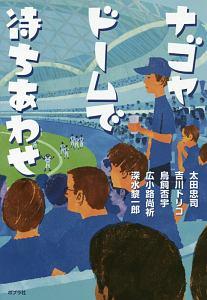 『ナゴヤドームで待ちあわせ』吉川トリコ