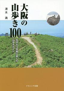 清水満『大阪の山歩き100』