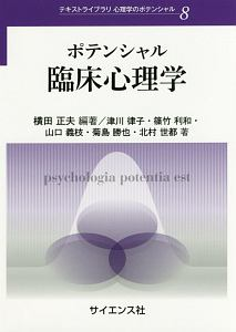 ポテンシャル臨床心理学 テキストライブラリ心理学のポテンシャル8