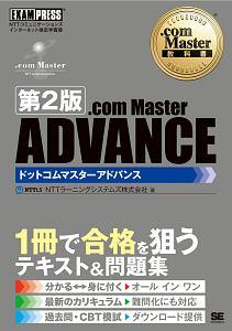 .com Master ADVANCE<第2版>