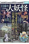 日本の大妖怪
