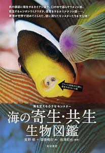 海の寄生・共生生物図鑑