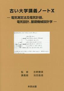 古い大学講義ノート