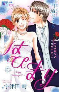『はぴまり こんな新婚生活アリですか?』宇津田晴