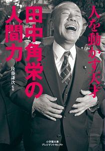 『人を動かす天才 田中角栄の人間力』松野宏軌
