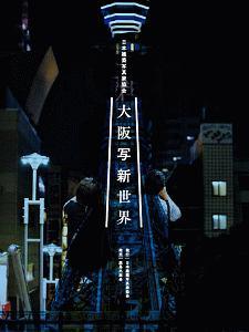 大阪写新世界