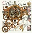 GEAR[ギア] Another Day 五色の輪舞