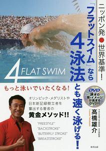 「フラットスイム」なら4泳法とも速く泳げる!