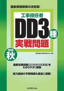 工事担任者DD3種実戦問題 2016秋