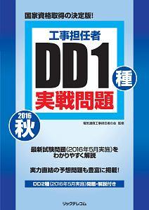 工事担任者 DD1種実戦問題 2016秋
