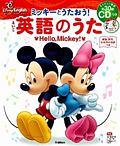 ミッキーとうたおう! 英語のうた Hello,Mickey! CD付