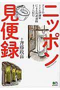 『ニッポン見便録』斉藤政喜