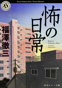 『怖の日常』福澤徹三