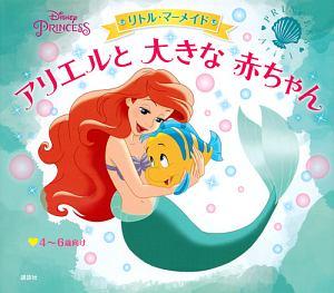 ディズニープリンセス リトル・マーメイド アリエルと大きな赤ちゃん