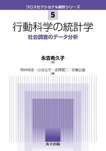 行動科学の統計学 クロスセクショナル統計シリーズ5