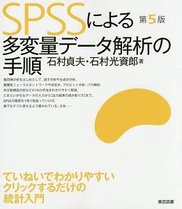 SPSSによる多変量データ解析の手順<第5版>