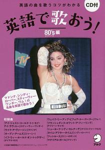 英語で歌おう! 80's編 CD付