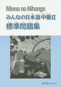 みんなの日本語 中級2 標準問題集