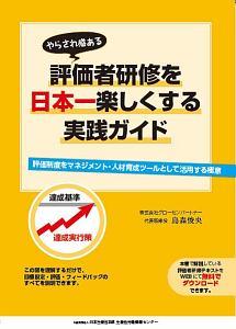 『評価者研修を日本一楽しくする実践ガイド』島森俊央