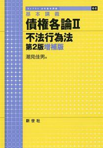 債権各論2 不法行為法<第2版増補版>
