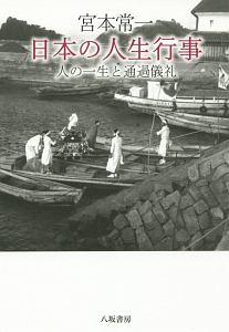 日本の人生行事