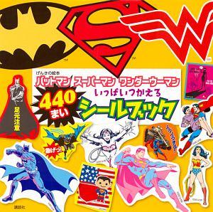 バットマン スーパーマン ワンダーウーマン いっぱいつかえる シールブック