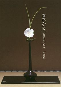 茶花がたり 心の花を入れる