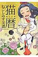猫暦-ねこよみ- (3)