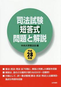 司法試験 短答式 問題と解説 平成28年