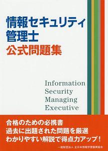 情報セキュリティ管理士 公式問題集