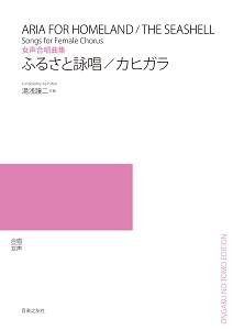 湯浅譲二『女声合唱曲集 ふるさと詠唱/カヒガラ』