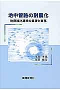 高田至郎『地中管路の耐震化』