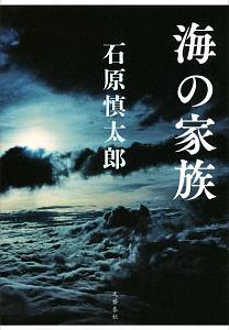 『海の家族』石原慎太郎
