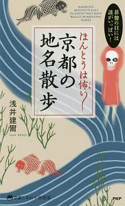 ほんとうは怖い 京都の地名散歩 碁盤の目には謎がいっぱい!