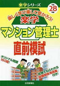 楽学 マンション管理士 直前模試 平成28年