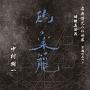 虚無僧尺八の世界 京都の尺八II明暗真法流