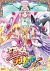 魔法つかいプリキュア! vol.16[PCBX-51686][DVD]