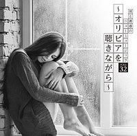 斉藤哲夫『決定盤!!涙と青春のニューミュージック ベスト32』